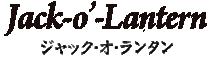Jack-o'-Lantern(ジャック・オ・ランタン)岐阜市 | まつ毛パーマ・まつエク・脱毛・育毛・理容